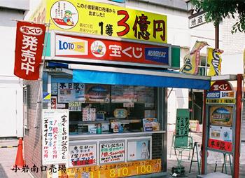 img_koiwa-sta_minami.jpg
